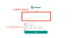 Huobiの仮想通貨インデックスに向けたbitbankの登録方法説明の画像3