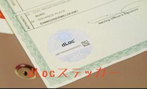 DLoc by SMARTRAC(ディーロックバイスマートロック)プロジェクトの画像1