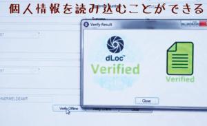 DLoc by SMARTRAC(ディーロックバイスマートロック)プロジェクトの画像4