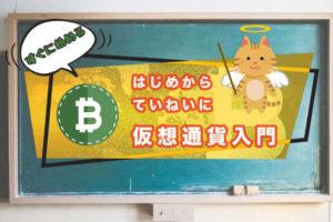 仮想通貨とは サムネイル画像