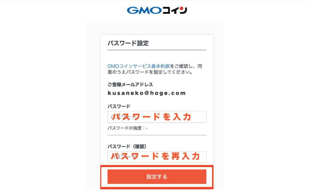 GMOコインの登録手順の説明画像3 仮想通貨はいくらから