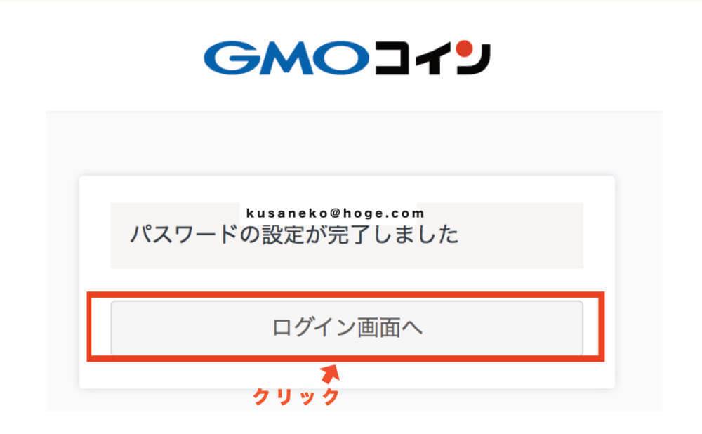 GMOコインの登録手順の説明画像4 仮想通貨はいくらから