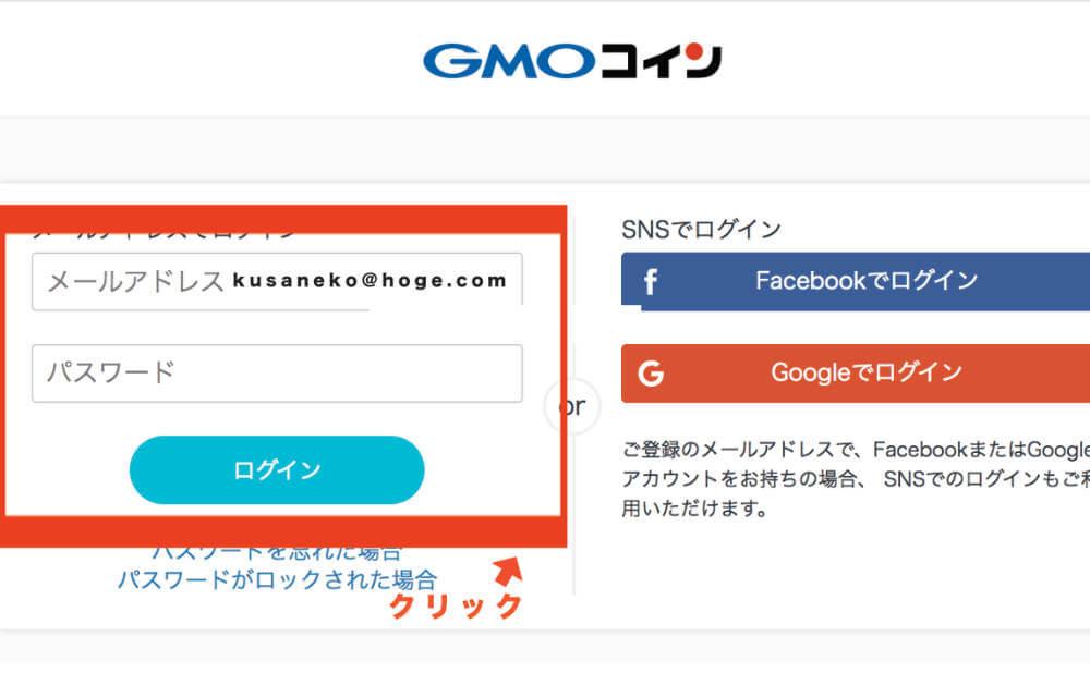 GMOコインの登録手順の説明画像5 仮想通貨はいくらから