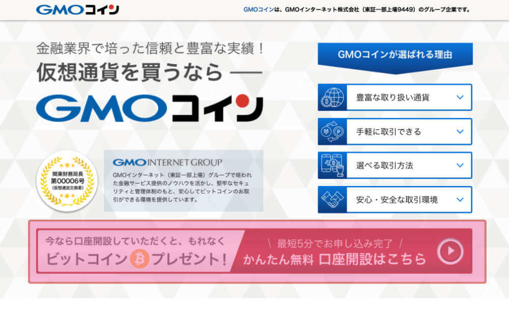 GMOコインの登録手順の説明画像1 仮想通貨はいくらから