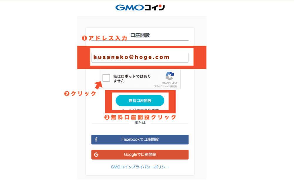 GMOコインの登録手順の説明画像2 仮想通貨はいくらから