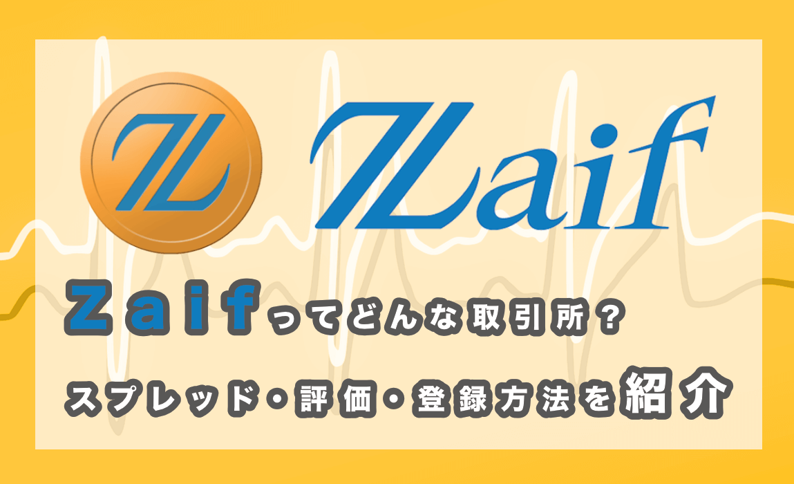 ZaifThumnail