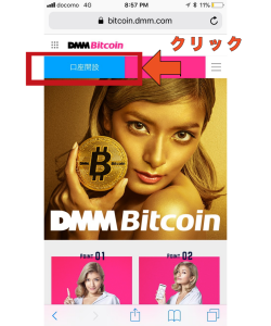 DMM登録手順1