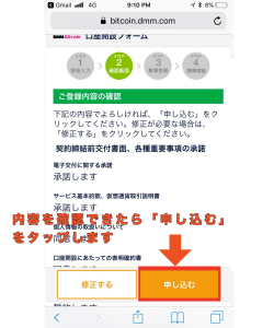 DMM登録手順9