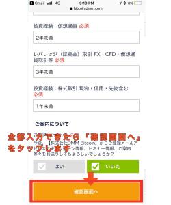 DMM登録手順8