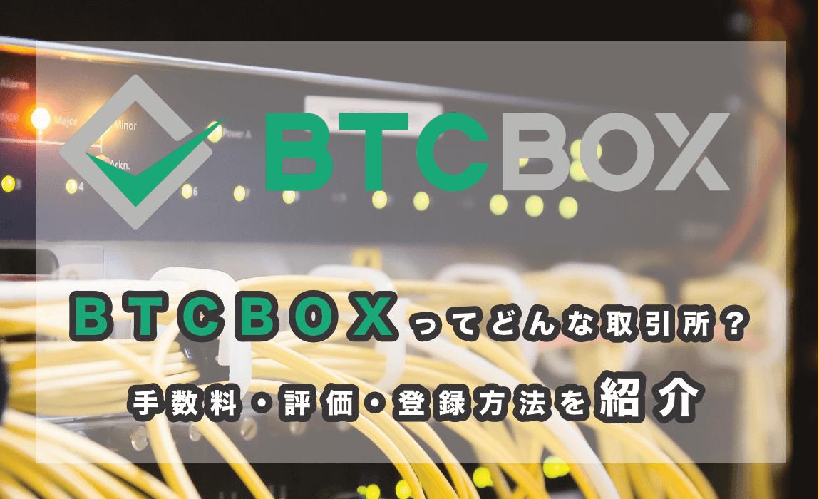 BTCBOXサムネイル