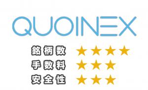 QUOINEXの評価画像