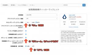 coinmarketcap仮想通貨をブログに埋め込む(Lisk)4