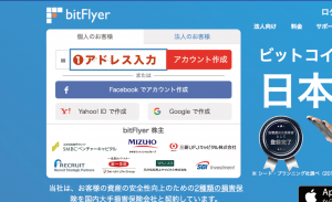 bitFlyer登録1