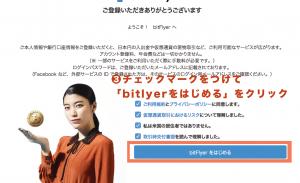 bitFlyer登録2