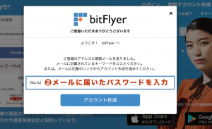 bitFlyer登録4