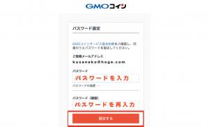 GMO登録方法4