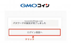 GMO登録方法5