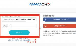 GMO登録方法6