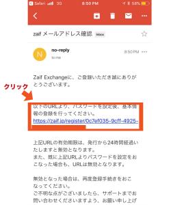 zaif登録手順2