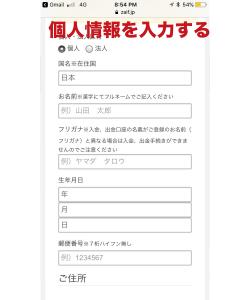 zaif登録手順5