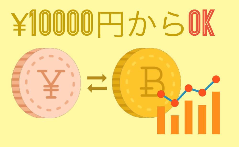 仮想通貨はいくらから 10000円から仮想通貨は始めることができることを表す画像