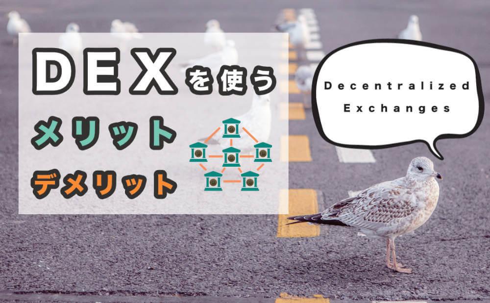 分散型取引所(DEX)とは