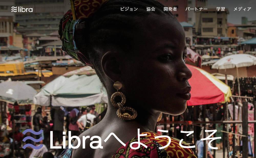 FacebookのLibraとXRP