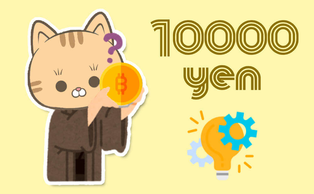 仮想通貨はいくらから 初心者は1万円から始められるのまとめ画像