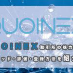 QUOINEX 取引所 サムネイル