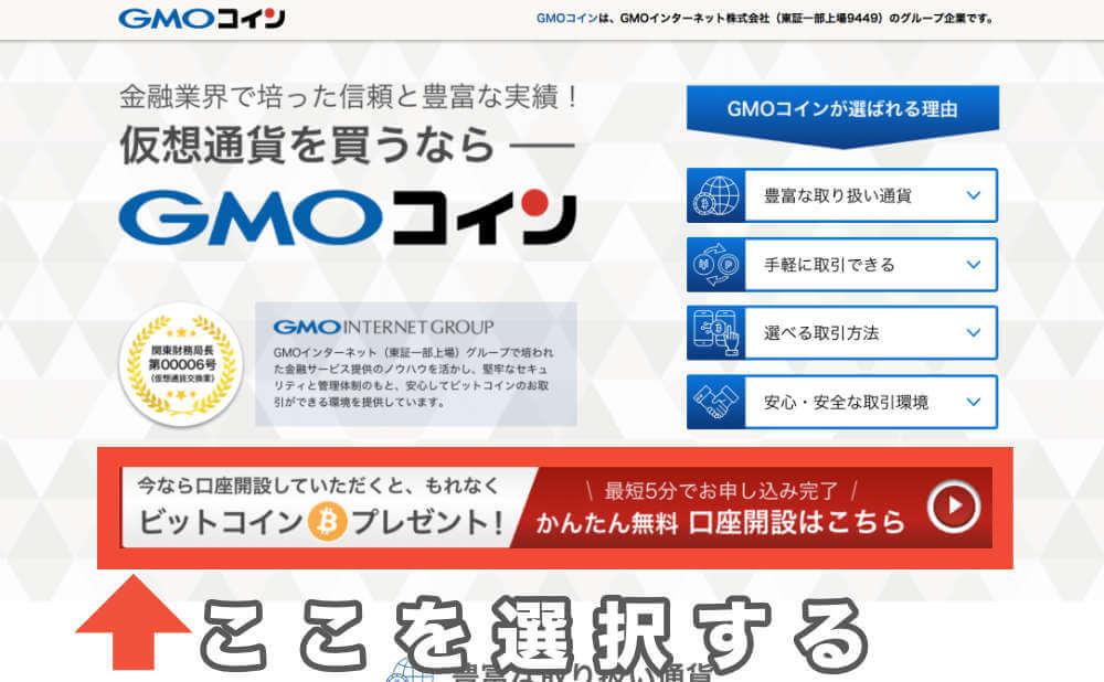 GMOコインの登録手順