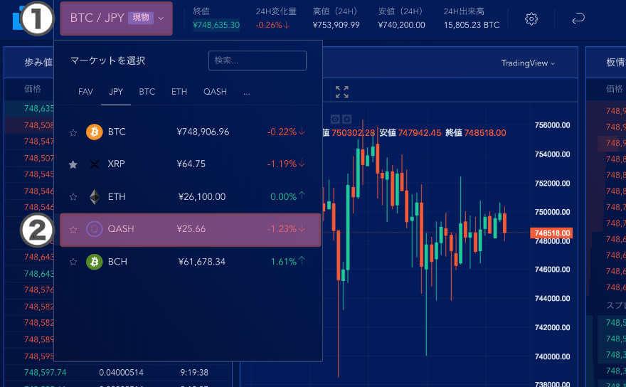 QASHJPYの画面へ切り変わったら売り板の価格を確認して、希望金額と数量を設定して「QASH購入」ボタンをクリック