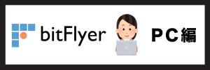 bitFlyerPC編
