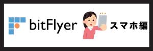 bitFlyerスマホ編