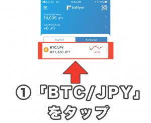 bitFlyerスマホ7
