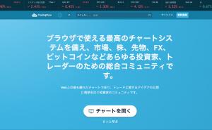 tradingview紹介画像