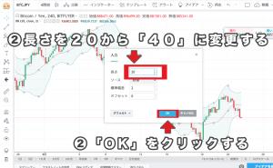 TradingView説明9