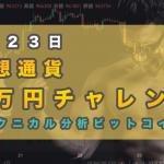 3月23日 1万円チャレンジサムネイル