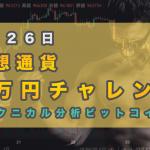 3月26日 1万円チャレンジサムネイル
