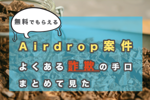 Airdropサムネイル2
