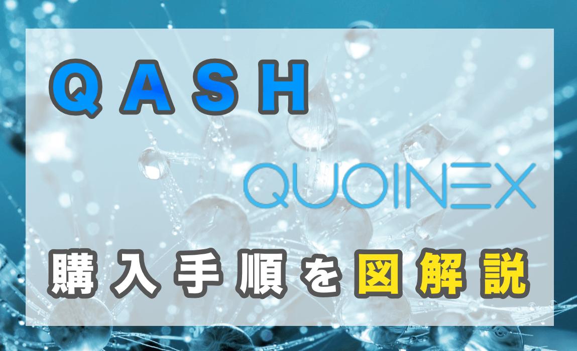 QASH買い方サムネイル