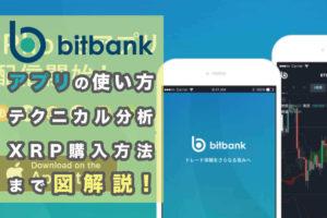 bitbank(ビットバンク)アプリの使い方サムネイル