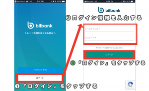 bitbank(ビットバンク)アプリの使い方1
