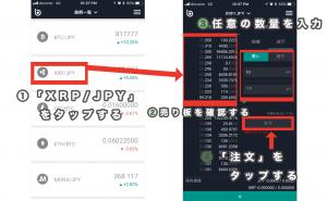 bitbank(ビットバンク)アプリの使い方3
