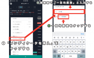 bitbank(ビットバンク)アプリの使い方5