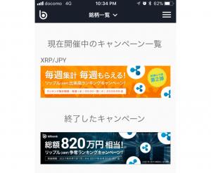 bitbank(ビットバンク)アプリの使い方8