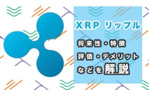 XRP完全マップ