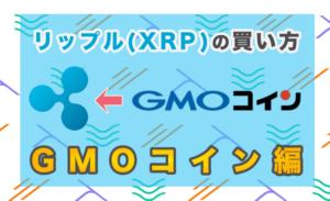 XRP購入方法とXRP完全マップ4