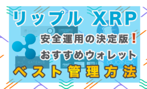 XRP購入方法とXRP完全マップ5