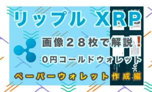 XRP購入方法とXRP完全マップ6