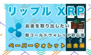XRP購入方法とXRP完全マップ7